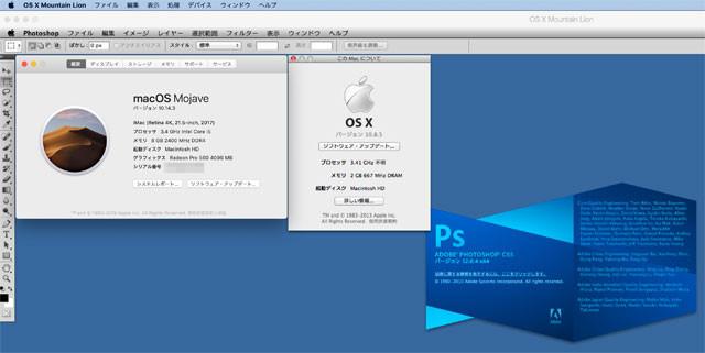 macOS MojaveでPhotoshop CS5がとても不安定になりました: ド